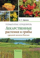 Лекарственные растения и грибы средней полосы России. Полный атлас-определитель