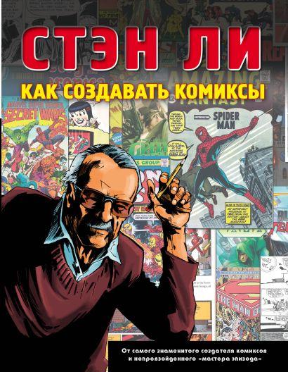 Как создавать комиксы: эксклюзивное руководство по рисованию - фото 1