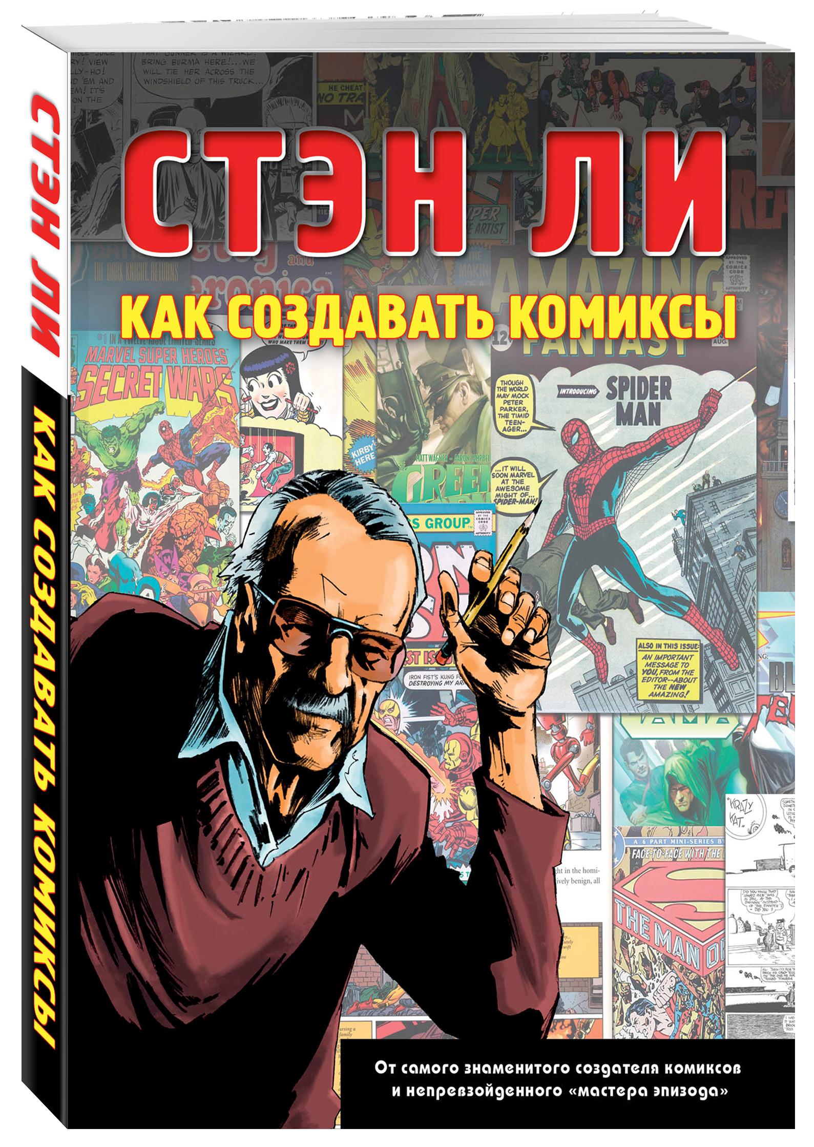 Ли С. Как создавать комиксы: эксклюзивное руководство по рисованию ли с как рисовать комиксы эксклюзивное руководство по рисованию