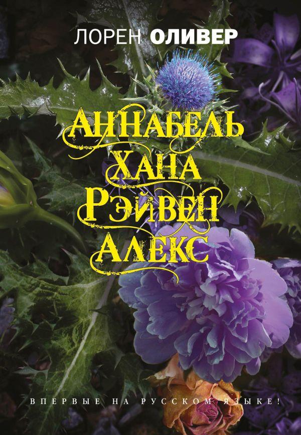Хана, Аннабель, Рэйвен, Алекс Оливер Л.