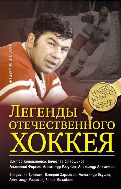 Легенды отечественного хоккея - фото 1