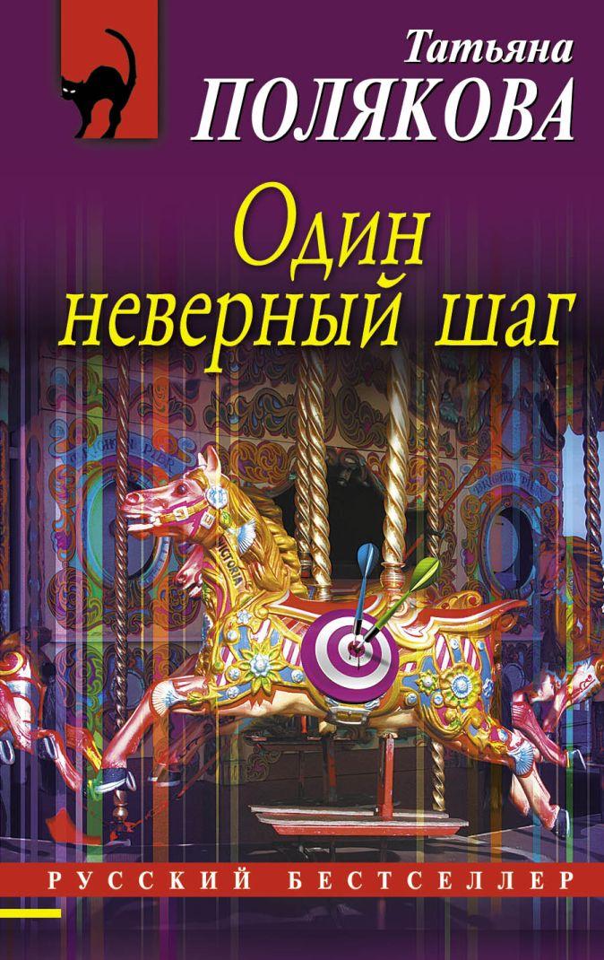 Татьяна Полякова - Один неверный шаг обложка книги