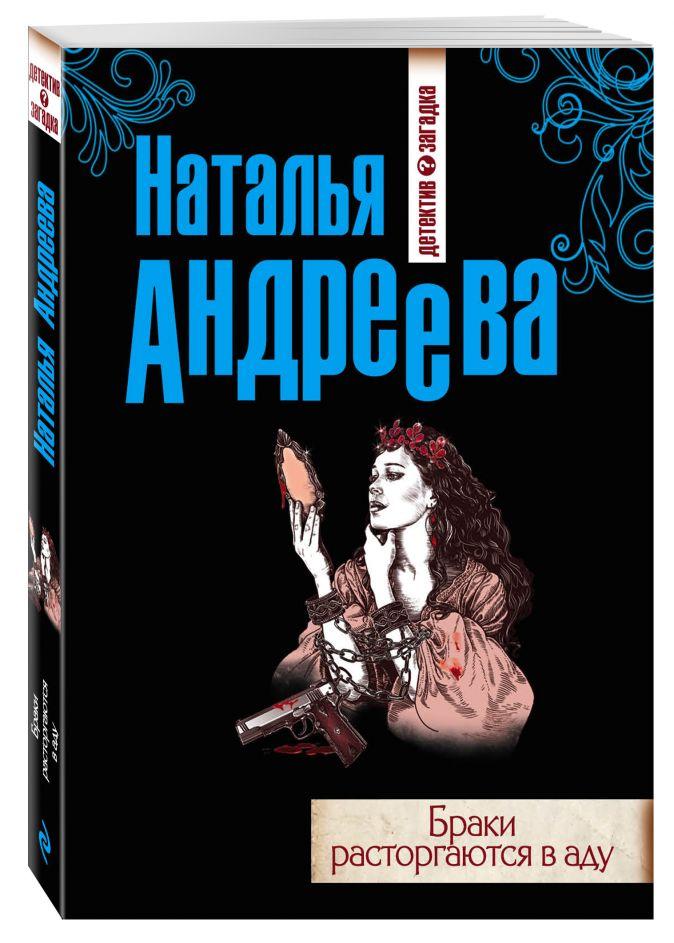 Андреева Н.В. - Браки расторгаются в аду обложка книги
