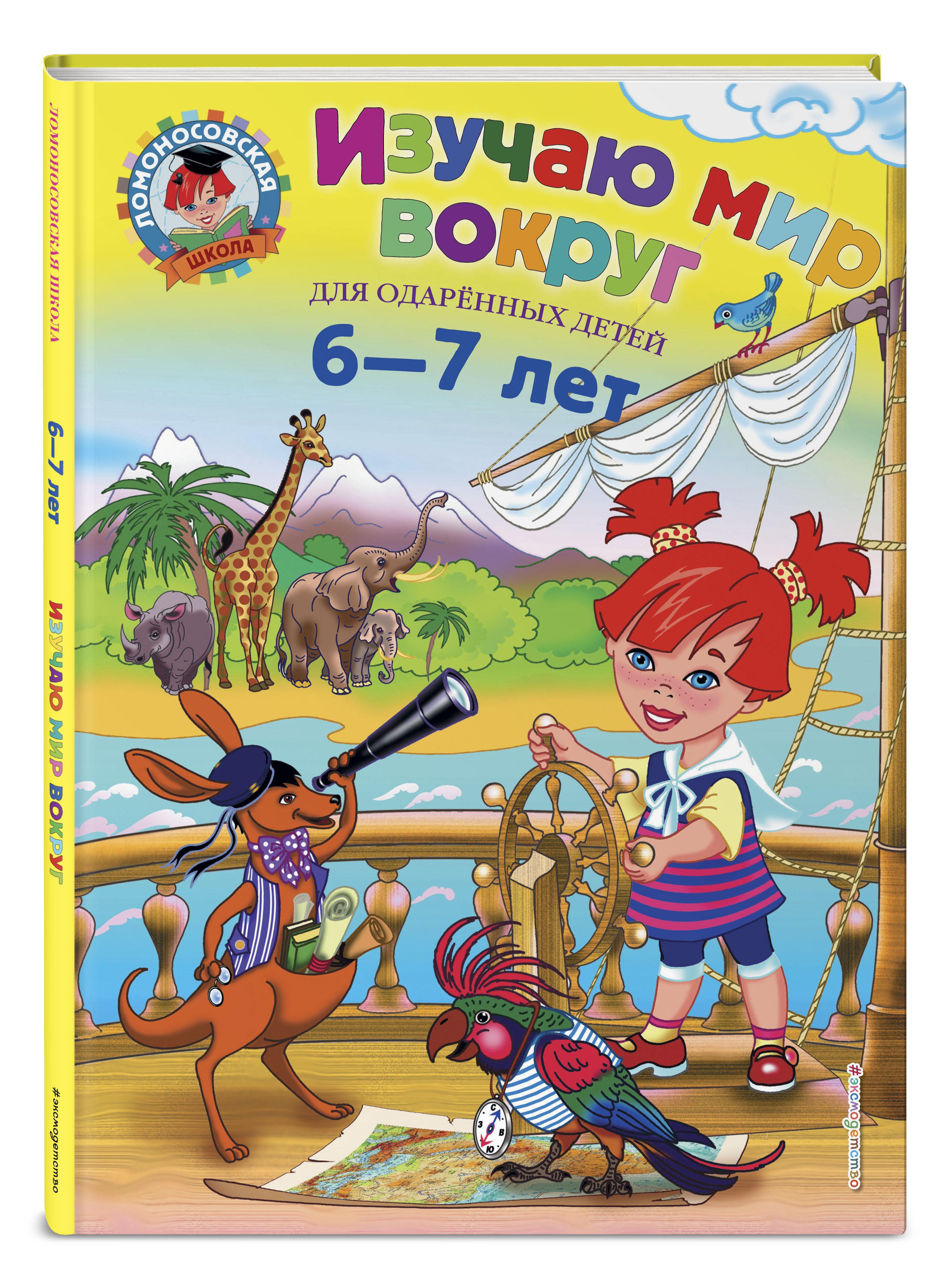 Липская Н.М. Изучаю мир вокруг: для детей 6-7 лет книги эксмо изучаю мир вокруг для детей 6 7 лет page 7