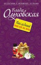 Ольховская В. - Последний поцелуй на ночь' обложка книги