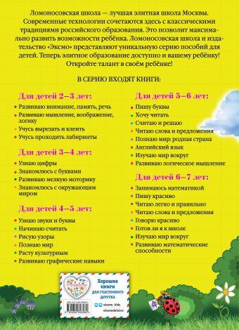 Занимаюсь математикой: для детей 6-7 лет Т. В. Сорокина