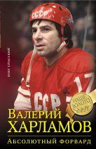 Спасский О. - Валерий Харламов. Абсолютный форвард' обложка книги