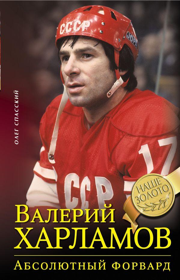 Валерий Харламов. Абсолютный форвард Спасский О.