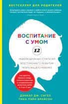 Дэниэл Сигел, Тина Брайсон - Воспитание с умом. 12 революционных стратегий всестороннего развития мозга вашего ребенка' обложка книги