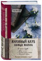 Швальбе У. - Книжный клуб конца жизни' обложка книги