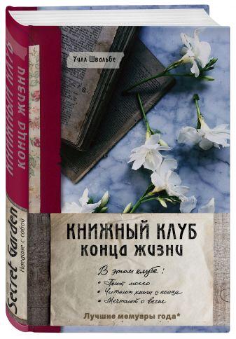 Уилл Швальбе - Книжный клуб конца жизни обложка книги