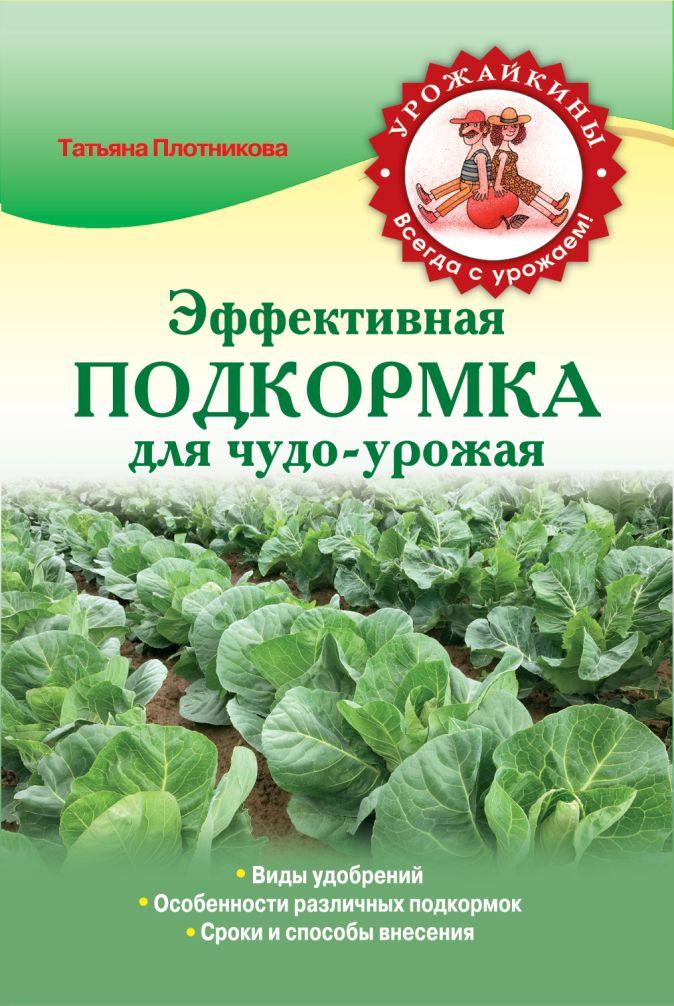 Плотникова Т.Ф. - Эффективная подкормка для чудо-урожая обложка книги