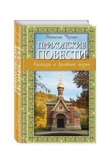 Приходские повести: Рассказы о духовной жизни