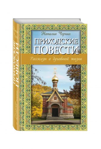 Приходские повести: Рассказы о духовной жизни Черных Н.Б.
