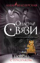 Белозерская А. - Любовь с призраком' обложка книги