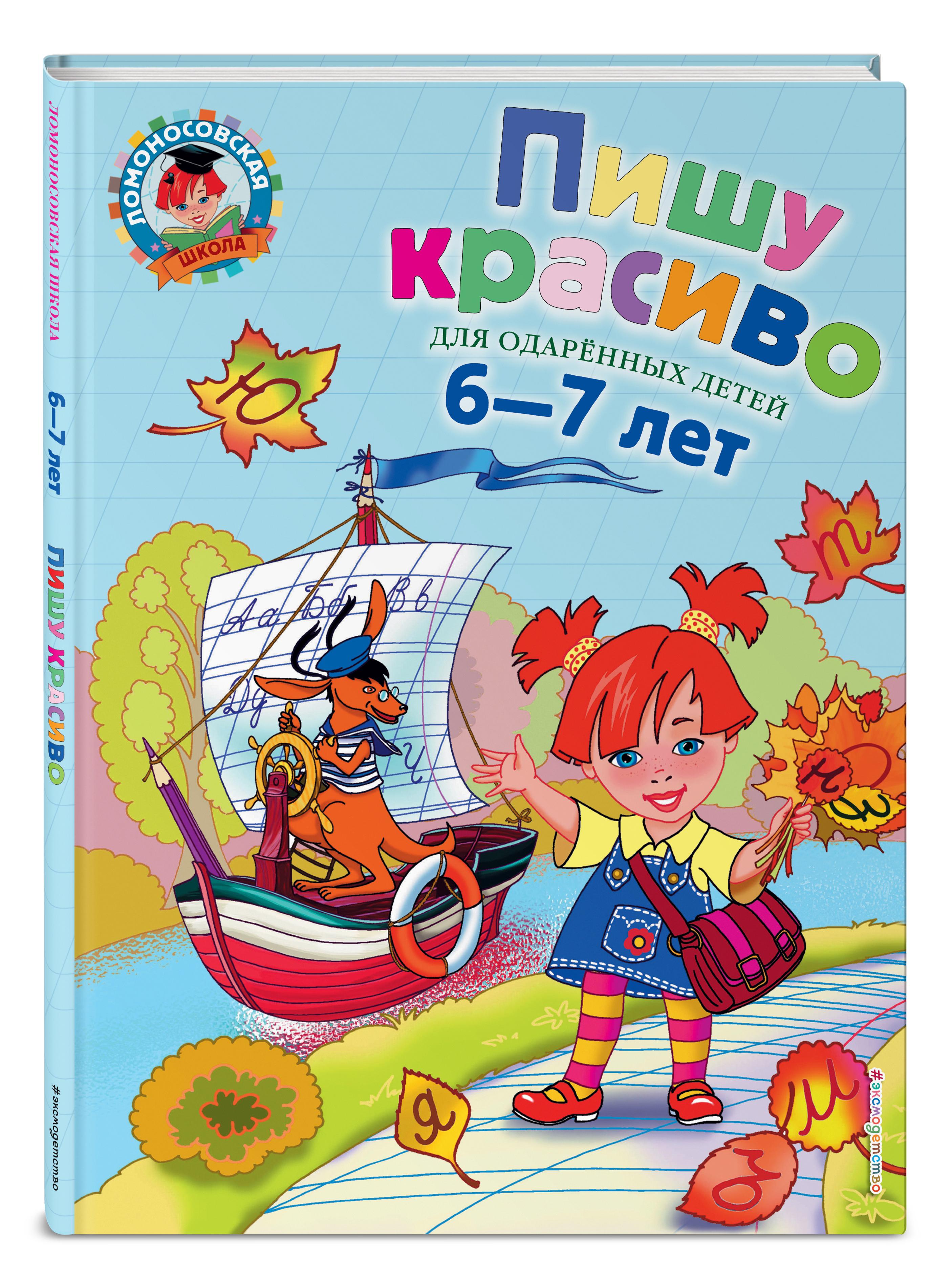 Володина Н.В. Пишу красиво: для детей 6-7 лет эксмо говорю красиво для детей 6 7 лет
