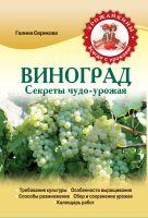 Серикова Г.А. - Виноград. Секреты чудо-урожая' обложка книги