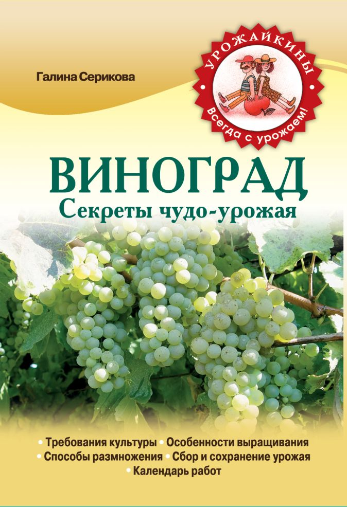 Серикова Г.А. - Виноград. Секреты чудо-урожая обложка книги