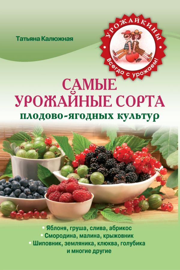 Самые урожайные сорта плодово-ягодных культур Калюжная Т.В.