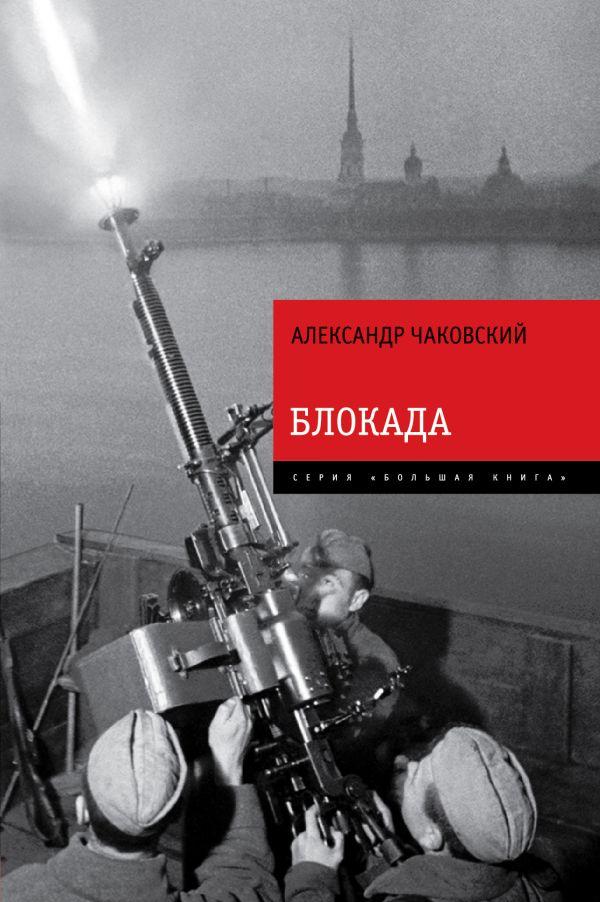 Блокада Чаковский А.Б.