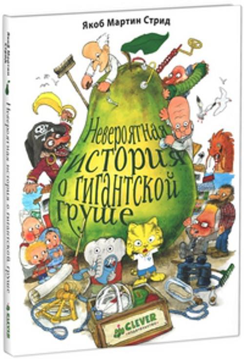 Стрид Я.М. - Невероятная история о гигантской груше обложка книги
