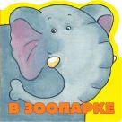 Шапиро Э. М. - В зоопарке' обложка книги