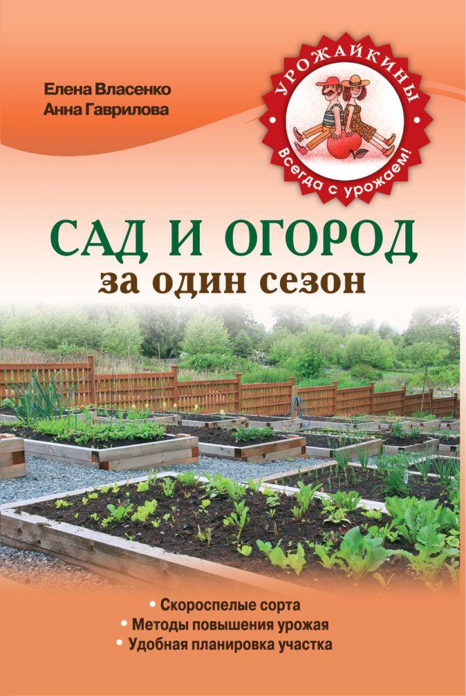Власенко Е.А., Гаврилова А.С. - Сад и огород за один сезон обложка книги