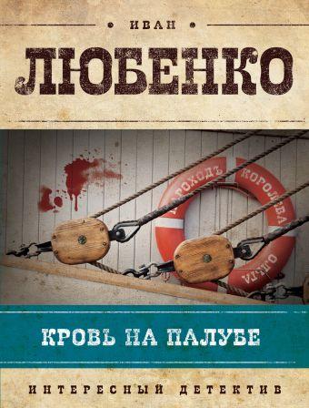 Кровь на палубе Любенко И.И.