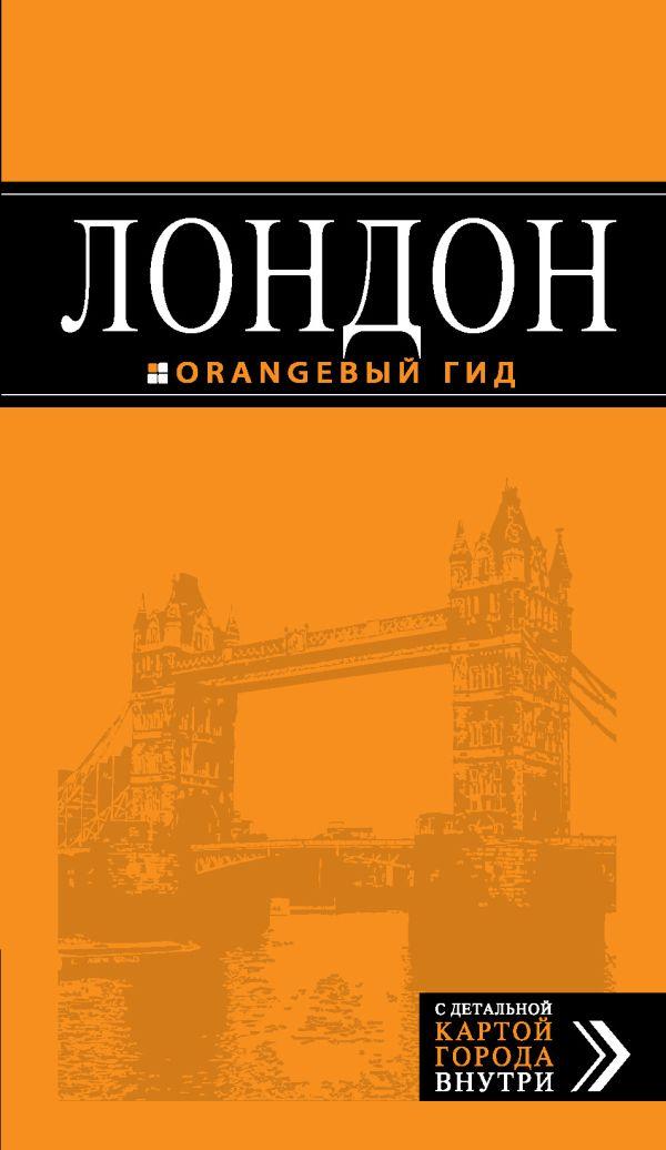 Лондон: путеводитель. 6-е изд., испр. и доп. Рэмптон Г.