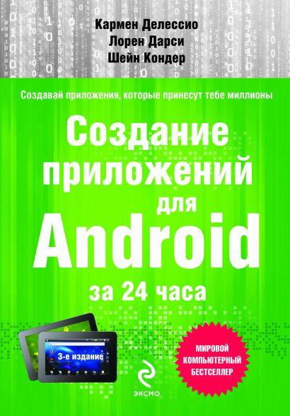 Создание приложений для Android за 24 часа - фото 1