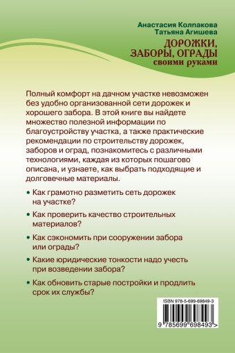 Дорожки, заборы, ограды своими руками Колпакова А.В., Агишева Т.А.