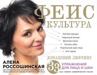 Алена Россошинская - Фейскультура: домашний лифтинг для лица и шеи обложка книги