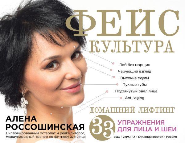 Фейскультура: домашний лифтинг для лица и шеи Россошинская А.