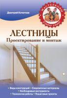Кочетков Д.А. - Лестницы. Проектирование и монтаж' обложка книги