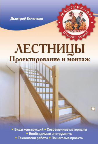 Кочетков Дмитрий Анатольевич - Лестницы. Проектирование и монтаж обложка книги