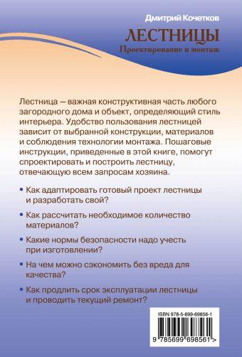 Лестницы. Проектирование и монтаж Кочетков Дмитрий Анатольевич