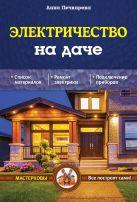 Печкарева А.В. - Электричество на даче' обложка книги