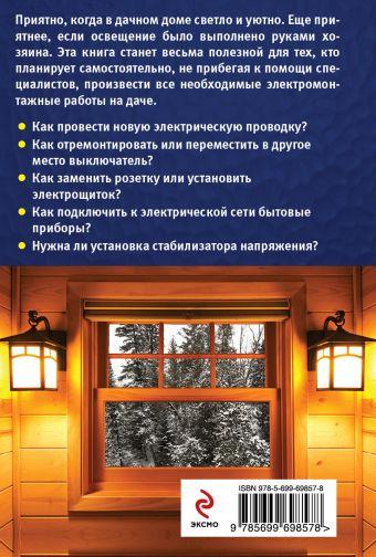 Электричество на даче Печкарева А.В.