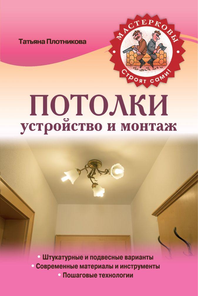 Плотникова Т.Ф. - Потолки. Устройство и монтаж обложка книги