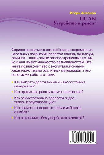 Полы. Устройство и ремонт Антонов И.В.