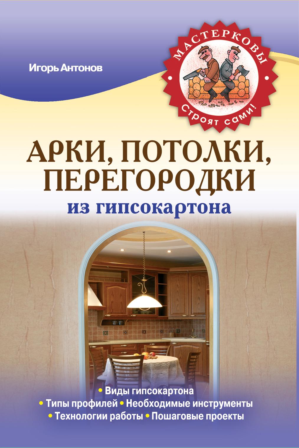 Игорь Антонов Арки, потолки, перегородки из гипсокартона цена