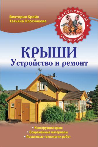 Крыши. Устройство и ремонт Крейс В.А., Плотникова Т.Ф.