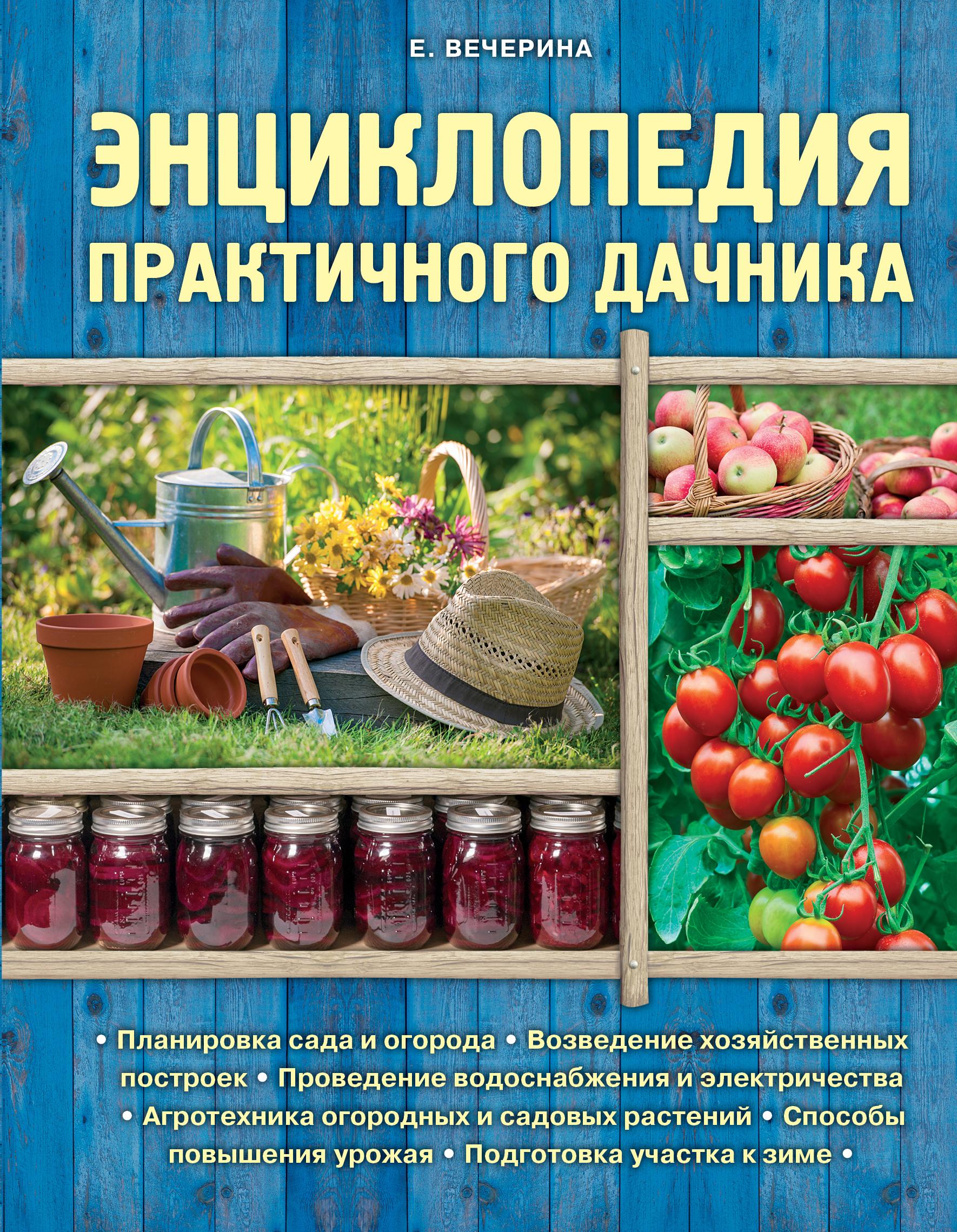 Энциклопедия практичного дачника (Подарочные издания. Загородный участок)