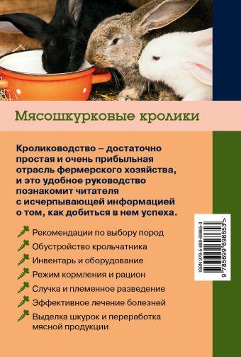 Мясошкурковые кролики. Прибыльное разведение Балашов И.Е.