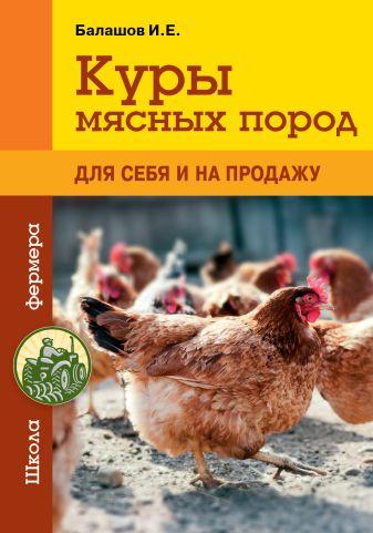 И.Е. Балашов - Куры мясных пород обложка книги