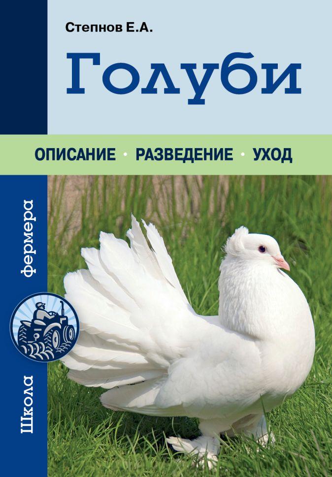 Степнов Е.А. - Голуби (Урожайкины. Школа фермера) обложка книги