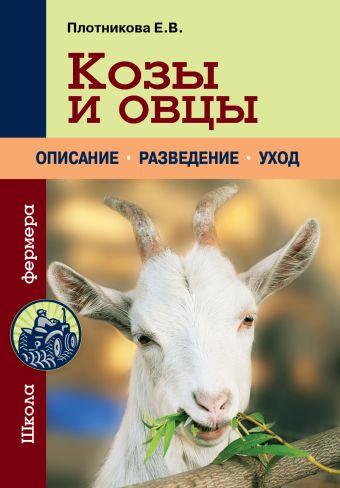 Козы и овцы Плотникова Е.В.