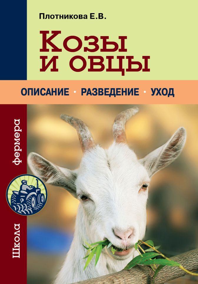 Плотникова Е.В. - Козы и овцы обложка книги
