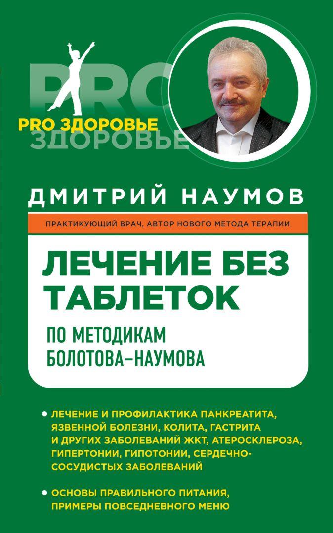 Наумов Д.В. - Лечение без таблеток по методикам Болотова-Наумова обложка книги
