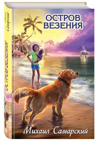 Михаил Самарский - Остров везения обложка книги